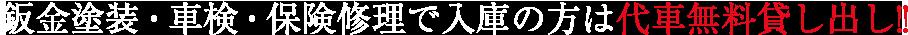 鈑金塗装・車検・保険修理で入庫の方は代車無料貸し出し!!